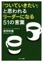 【中古】 「ついていきたい」と思われるリーダーになる51の言葉 /岩田松雄(著者) 【中古】afb