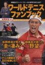 【中古】 ワールドテニスファンブック 錦織圭のスーパープレー...