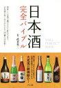 【中古】 日本酒完全バイブル /武者英三(その他) 【中古】afb