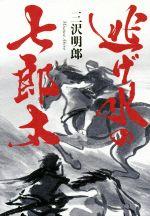【中古】 逃げ水の七郎太 /三沢明郎(著者) 【中古】afb
