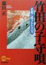 【中古】 竹田の子守唄 名曲に隠された真実 /藤田正(著者) 【中古】afb