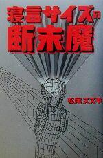 【中古】 寝言サイズの断末魔 /松尾スズキ(著者) 【中古】afb