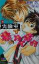 【中古】 実験室で恋のカイボウ GENKI NOVELS/水島忍(著者) 【中古】afb