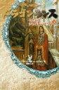 【中古】 ドラゴンランス セカンドジェネレーション(下) /マーガレット・ワイス(著者),トレイシーヒックマン(著者),安田均(訳者) 【中古】afb