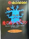 【中古】 魔の森レストラン 怪談レストラン33/松谷みよ子(編者),たかいよしかず(その他) 【中古】afb