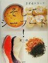 【中古】 まずはストック そしてシーフード! まずはストック /城川朝(著者) 【中古】afb