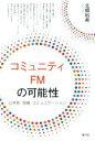 【中古】 コミュニティFMの可能性 公共性・地域・コミュニケーション /北郷裕美(著者