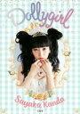 【中古】 Dollygirl /神田沙也加(著者) 【中古】afb
