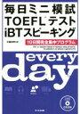 【中古】 毎日ミニ模試TOEFLテストiBTスピーキング 10日間完全集中プログラム /川端淳司(著者) 【中古】afb