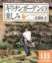 【中古】 英国キッチンガーデンの楽しみ LEEリビング/吉谷桂子(著者) 【中古】afb