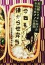 【中古】 今日も嫌がらせ弁当 /ttkk(Kaori)(著者) 【中古】afb