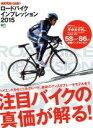 【中古】 ロードバイクインプレッション(2015) エイムックBiCYCLE CLUB別冊/旅行・レジャー・スポーツ(その他) 【中古】afb