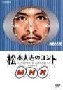 【中古】 松本人志のコント MHK(初回限定版) /松