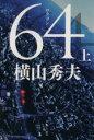 【中古】 64(上) 文春文庫/横山秀夫(著者) 【中古】afb