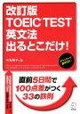 【中古】 TOEIC TEST英文法出るとこだけ! 改訂版 /小石裕子(著者) 【中古】afb