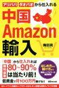 【中古】 中国Amazon輸入 アリババ・タオバオから仕入れる /梅田潤(著者) 【中古】afb