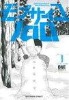 【中古】 モブサイコ100(9) 裏少年サンデーC/ONE(著者) 【中古】afb
