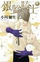 【中古】 銀盤騎士(5) キスKC/小川彌生(著者) 【中古】afb