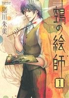 【中古】 鵺の絵師(ぬえの絵師)(1) Nemuki+C/猪川