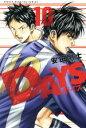 DAYS(10) マガジンKC/安田剛士(著者) afb
