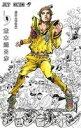 【中古】 ジョジョリオン(volume9) ジョジョの奇妙な冒険part8 ジャンプC/荒木飛呂彦(著者) 【中古】afb
