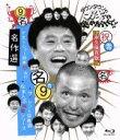 【中古】 ダウンタウンのガキの使いやあらへんで!!〜ブルーレイシリーズ9〜名作選