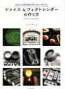 【中古】 ツァイス&フォクトレンダーの作り方 /ガンダーラ井上(著者) 【中古】afb