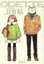【中古】 ODETTE(ほるぷ出版)(1) ポラリスC/日当貼(著者) 【中古】afb