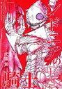 【中古】 シドニアの騎士(十四) アフタヌーンKC/弐瓶勉(...