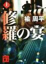 【中古】 修羅の宴(上) 講談社文庫/楡周平(著者) 【中古】afb