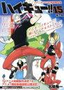 【中古】 ハイキュー!!(限定版)(15) ジャンプC/古館春一(著者) 【中古】afb