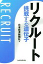 【中古】 リクルート 挑戦する遺伝子 /日本経済新聞社(編者) 【中古】afb