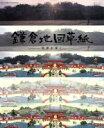 【中古】 鎌倉地図草紙 異界を歩く /歴史探訪社(その他) 【中古】afb