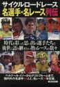 【中古】 サイクルロードレース名選手・名レース列伝 洋泉社MOOK/旅行・レジャー・スポーツ(その他