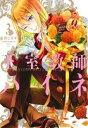 【中古】 王室教師ハイネ(3) GファンタジーC/赤井ヒガサ...