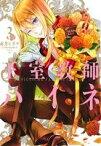 【中古】 王室教師ハイネ(3) GファンタジーC/赤井ヒガサ(著者) 【中古】afb