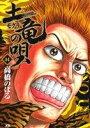 【中古】 土竜の唄(44) ヤングサンデーC/高橋のぼる(著者) 【中古】afb