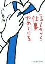 【中古】 ちょっと今から仕事やめてくる メディアワークス文庫/北川恵海(著者) 【中古】afb