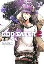 【中古】 GOD EATER 2(3) 電撃C NEXT/片...