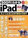 【中古】 500円でわかる ipad Air&mini GAKKEN COMPUTER MOOK/情報・通信・コンピュータ(その他) 【中古】afb