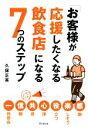 【中古】 「お客様が応援したくなる飲食店」になる7つのステップ DO BOOKS/久保正英(著者) 【中古】afb