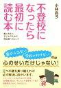 【中古】 不登校になったら最初に読む本 親と先生と子どものための再出発へのヒント /小林高子(著者)