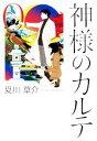 【中古】 神様のカルテ(0巻) /夏川草介(著者) 【中古】afb