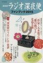 【中古】 NHKラジオ深夜便ファンブック(2015) ステラMOOK/NHKサービスセンター(その他) 【中古】afb