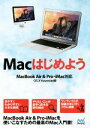 【中古】 Macはじめよう MacBook Air&Pro,iMac対応 OS X Yosemite版 /Mac書籍編集部(編者) 【中古】afb