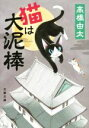 【中古】 猫は大泥棒 文春文庫/高橋由太(著者) 【中古】afb