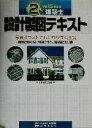 【中古】 2級建築士試験設計製図テキスト(平成15年度版) /教材編集会議(編者) 【中古】afb