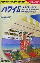 【中古】 ハワイ2(2004〜2005年版) 地球の歩き方C02/地球の歩き方編集室(編者) 【中古】afb