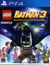 【中古】 LEGO バットマン3 ザ・ゲーム ゴッサムから宇宙へ /PS4 【中古】afb