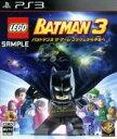 【中古】 LEGO バットマン3 ザ・ゲーム ゴッサムから宇宙へ /PS3 【中古】afb
